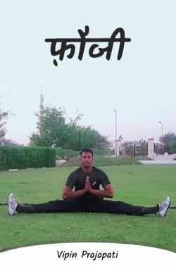 Military by Vipin Prajapati ️️️️️ in Hindi