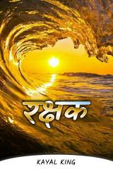 रक्षक by Kayal King in Hindi