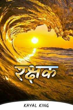 A warrior defender by Kayal King in Hindi
