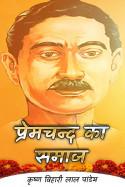 कृष्ण विहारी लाल पांडेय द्वारा लिखित  प्रेमचन्द का समाज बुक Hindi में प्रकाशित