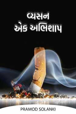 Addiction is a curse by Pramod Solanki in Gujarati