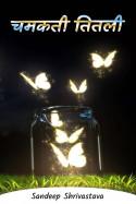 चमकती तितली by Sandeep Shrivastava in Hindi