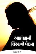 આકાંક્ષાની વિરહની વેદના ભાગ -૩ (છેલ્લો ભાગ) by Neel Bhatt in Gujarati