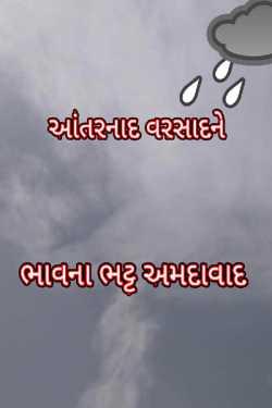 Aantarnad varshadne by Bhavna Bhatt in Gujarati