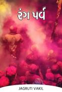 રંગ પર્વ by Jagruti Vakil in Gujarati
