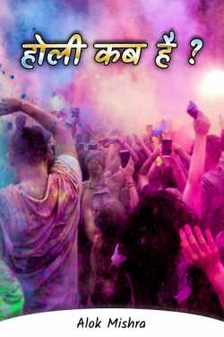 When is Holi? by Alok Mishra in Hindi