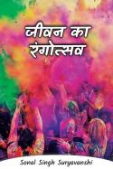 जीवन का रंगोत्सव by Sonal Singh Suryavanshi in Hindi