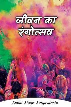Celebration of life by Sonal Singh Suryavanshi in Hindi