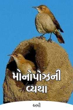 The pain of monopose ... by અમી in Gujarati