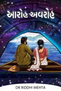 આરોહ અવરોહ - 11 by Dr Riddhi Mehta in Gujarati