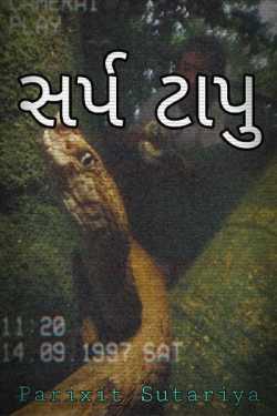 Parixit Sutariya દ્વારા સર્પ ટાપુ ગુજરાતીમાં