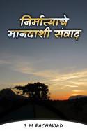 s m rachawad यांनी मराठीत निर्मात्याचे मानवाशी संवाद