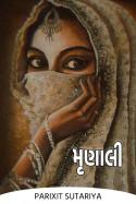 મૃણાલી by Parixit Sutariya in Gujarati