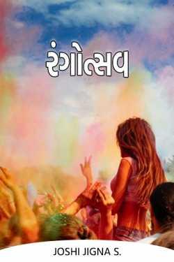 Rangotsav by joshi jigna s. in Gujarati