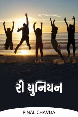 Re Union by Pinal Chavda in Gujarati