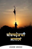 ashok Bheke यांनी मराठीत घोडपदेवची माणसं