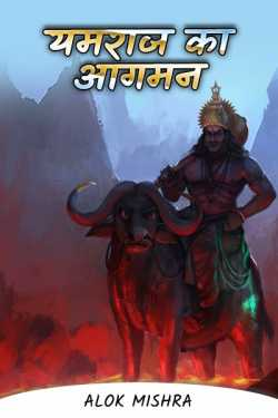 Arrival of yamraj by Alok Mishra in Hindi