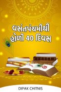 DIPAK CHITNIS દ્વારા વસંતપંચમી થી હોળી ૪૦ દિવસ ગુજરાતીમાં