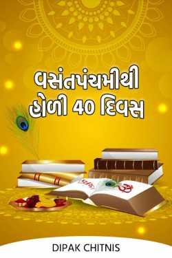 Vasant Panchami to Holi 30 days by DIPAK CHITNIS in Gujarati