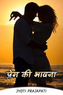 प्रेम की भावना by Jyoti Prajapati in :language