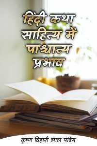 हिंदी कथा साहित्य में पाश्चात्य प्रभाव