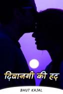 दिवानगी की हद - 4 by Bhut Kajal in Hindi