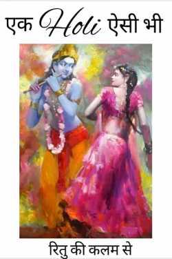 A Holi Aisi Bhi by Ritu in Hindi