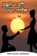 Pratiksha Agrawal यांनी मराठीत तुझी माझी लव्ह लाईफ... - 4