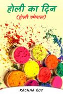 RACHNA ROY द्वारा लिखित  होली का दिन ( होली स्पेशल) बुक Hindi में प्रकाशित
