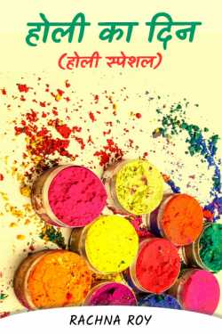 Holi day (Holi special) by RACHNA ROY in Hindi