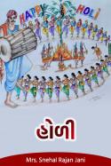 હોળી by Mrs. Snehal Rajan Jani in Gujarati