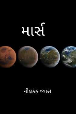 Mars by Neelkanth Vyas in Gujarati