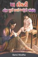 મા દીકરી... એક પૂર્ણ છતાં અધુરો સંબંધ by Bansi Modha in Gujarati