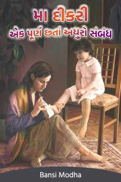 Mother and daughter ... a complete yet incomplete relationship by Bansi Modha in Gujarati