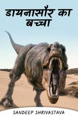 Daynasour ka bachcha by Sandeep Shrivastava in Hindi