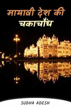 Blinding country by Sudha Adesh in Hindi