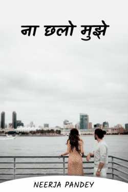 ना छलो मुझे by Neerja Pandey in Hindi