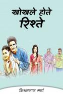 किशनलाल शर्मा द्वारा लिखित  खोखले होते रिश्ते बुक Hindi में प्रकाशित