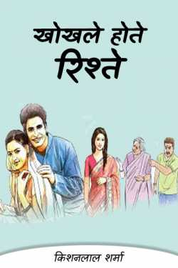 Relationships were hollow by किशनलाल शर्मा in Hindi