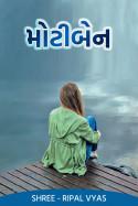 મોટીબેન by Shree...Ripal Vyas in English
