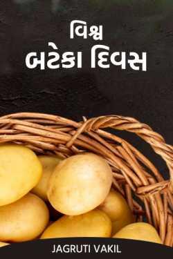 Vishv Bateka Divas by Jagruti Vakil in Gujarati