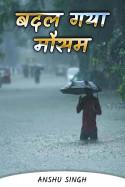 anshu Singh द्वारा लिखित  बदल गया मौसम बुक Hindi में प्रकाशित