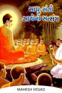 સાધુ-સંતો સાથેનો સત્સંગ by Mahesh Vegad in Gujarati