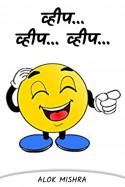 Alok Mishra द्वारा लिखित  व्हीप......व्हीप......व्हीप.... (व्यंग्य) बुक Hindi में प्रकाशित