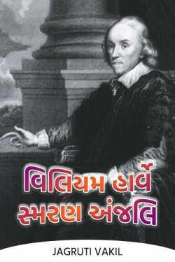 VILIYAM HARVE SMARN ANJLI by Jagruti Vakil in Gujarati