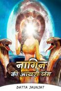 नागिन - की आखरी जंग by Datta Jaunjat in Hindi