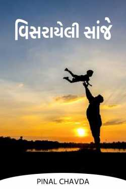 Forgotten evening by Pinal Chavda in Gujarati
