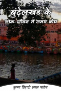 कृष्ण विहारी लाल पांडेय द्वारा लिखित  बुंदेलखंड के लोक-जीवन में समय बोध बुक Hindi में प्रकाशित