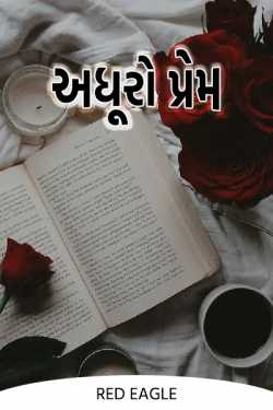 Unfinished Love - 2 - The Last Part by Red Eagle in Gujarati