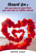 Arvind Singh द्वारा लिखित  निस्वार्थ प्रेम में जीता हुआ इंसान का स्वरुप चित्रण एवम चाल चलन वा चारित्रिक अवकलन बुक Hindi में प्रकाशित